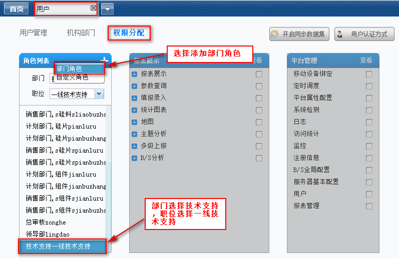 FineBI商务智能平台权限管理