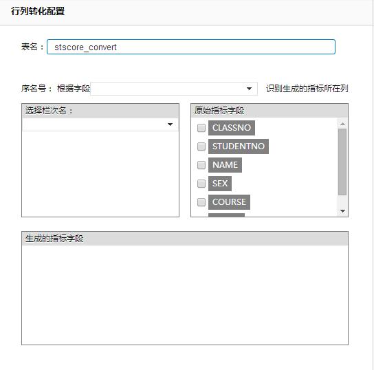 BI工具ETL行列转换配置